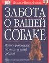 Фогл Б. - Забота о вашей собаке' обложка книги