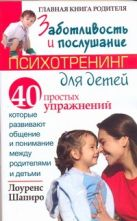 Шапиро Л. - Заботливость и послушание. Психотренинг для детей' обложка книги
