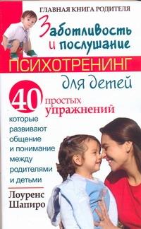 Заботливость и послушание. Психотренинг для детей Шапиро Л.