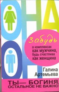 Артемьева Галина - Забудь о комплексах как мужчина, будь счастлива как женщина обложка книги