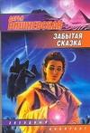 Вишневская Дарья - Забытая сказка' обложка книги