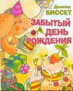Забытый день рождения
