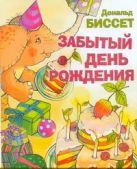 Биссет Дональд - Забытый день рождения' обложка книги