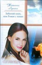 Лунина Т. - Забытый плен, или Роман с тенью' обложка книги