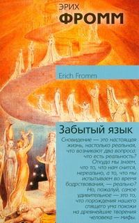 Забытый язык. Введение в науку понимания снов, сказок, мифов Фромм Э.