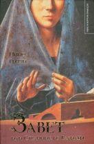 Риччи Нино - Завет, или Странник из Галилеи' обложка книги