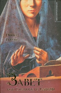 Завет, или Странник из Галилеи