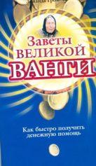 Громова Зинаида - Заветы великой Ванги. Как быстро получить денежную помощь' обложка книги