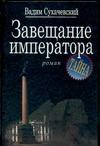 Сухачевский В. - Завещание императора' обложка книги