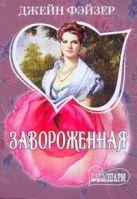Фэйзер Д. - Завороженная' обложка книги