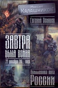 Калашников М. - Завтра была война: 22 декабря 201... года. Ахиллесова пята России обложка книги