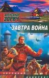 Зорич А. - Завтра война обложка книги