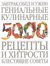 Иоахим Дэвид - Завтрак, обед и ужин' обложка книги