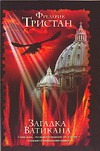 Тристан Ф. - Загадка Ватикана' обложка книги