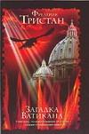 Загадка Ватикана Тристан Ф.