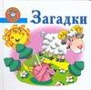 Скворцова С.А. - Загадки' обложка книги