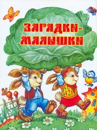 Чукавин А.А. - Загадки - малышки обложка книги