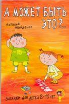 Майданник В.Г. - Загадки д/детей 8-10 лет.А может быть это ?' обложка книги