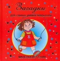 Загадки для самых умных малышей Дмитриева В.Г.