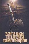 Гор Оксана - Загадки ордена тамплиеров' обложка книги