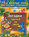 Загадки про все на свете Дмитриева В.Г.