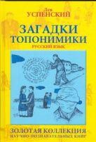 Успенский Л.В. - Загадки топонимики' обложка книги