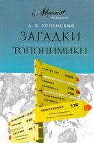 Успенский Л.В. - Загадки топонимики. [Русский язык]' обложка книги