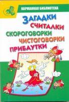 Пикулева Н.В. - Загадки, считалки, скороговорки, чистоговорки, прибаутки' обложка книги