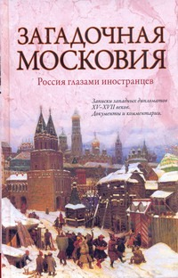 Загадочная Московия Ножникова Зоя