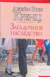 Кренц Д.Э. - Загадочное наследство' обложка книги