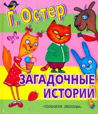 Остер Г. Б. - Загадочные истории обложка книги