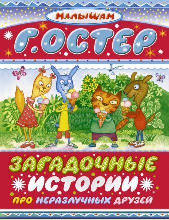Остер Г.Б. - Загадочные истории про неразлучных друзей обложка книги