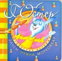 Остер Г. Б. - Загадочные истории. Зачем нужна морковка? обложка книги