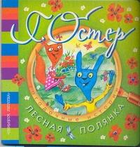 Остер Г. Б. Загадочные истории. Лесная полянка ISBN: 978-5-17-061851-4