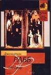 Рабб Д. - Заговор' обложка книги