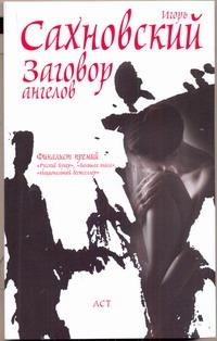 Сахновский И.Ф. - Заговор ангелов обложка книги