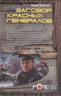 Заговор красных генералов - фото 1