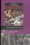 Брюханов В.А. - Заговор против мира. Кто развязал Первую мировую войну' обложка книги