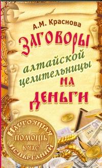 Заговоры алтайской целительницы на деньги Краснова А.М.