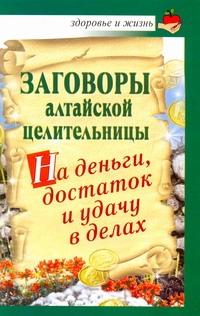 цена на Краснова А.М. Заговоры алтайской целительницы на деньги, достаток и удачу в делах
