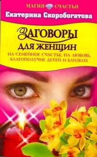 Скоробогатова Е. - Заговоры для женщин на семейное счастье, на любовь. благополучие и близких обложка книги