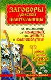 Усвятова Дарья - Заговоры донской целительницы на избавление от болезней, на деньги и благополучи' обложка книги