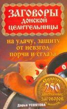 Усвятова Дарья - Заговоры донской целительницы на удачу, защиту от невзгод, порчи и сглаза' обложка книги