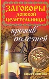 Усвятова Дарья - Заговоры донской целительницы против болезней' обложка книги