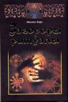 Карс Михаил - Заговоры и ритуалы' обложка книги