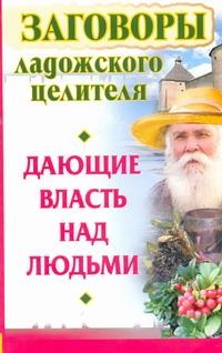 Заговоры ладожского целителя, дающие власть над людьми Званов Владимир