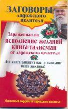 Званов Владимир - Заговоры ладожского целителя. Заряженная на исполнение желаний книга-талисман от' обложка книги
