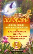 Белова Прасковья - Заговоры онежской целительницы. Как защититься от беды и открыть в жизни белую' обложка книги