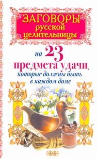Заговоры русской целительницы на 23 предмета удачи, которые должны быть в каждом Тихонов Алексей