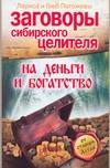Погожева Лариса - Заговоры сибирского целителя на деньги и богатство' обложка книги